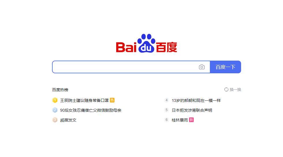 Baidu en provenance de Chine !